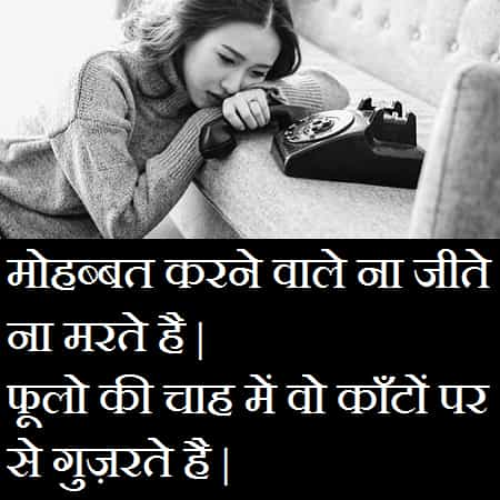 Long-Distance-Relationship-Images-In-Hindi-With-Quotes (5)