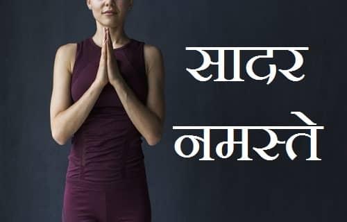Namaste नमस्ते Images - Namaskar नमस्कार Imges (14)
