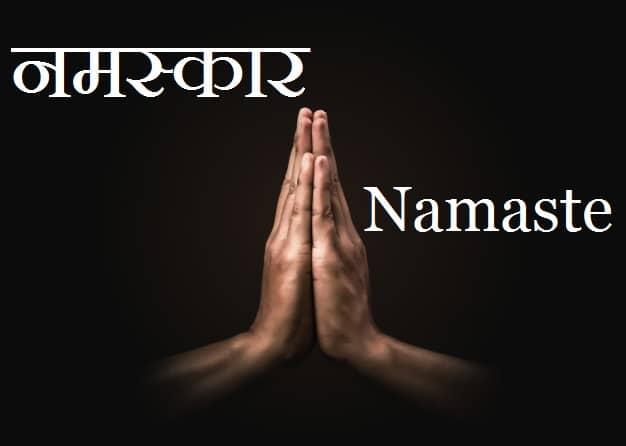 Namaste नमस्ते Images - Namaskar नमस्कार Imges (19)