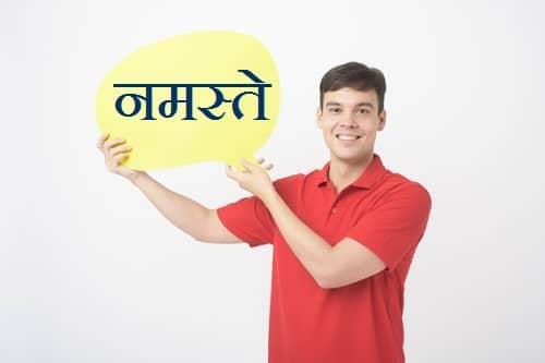 Namaste नमस्ते Images - Namaskar नमस्कार Imges (24)