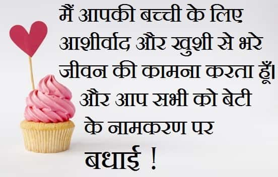 Naming-Ceremony-Wishes-In-Hindi (2)