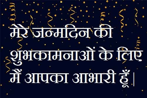 Thanks-Images-For-Birthday-Wishes-In-Hindi (10)