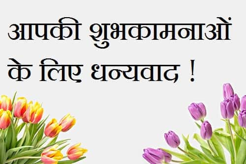 Thanks-Images-For-Birthday-Wishes-In-Hindi (9)