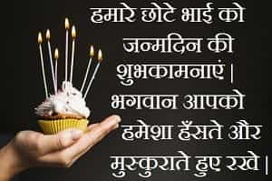छोटे-भाई-को-जन्मदिन-की-बधाई-संदेश (3)