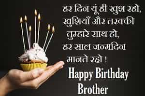 छोटे-भाई-को-जन्मदिन-की-बधाई-संदेश (4)