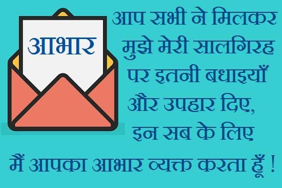 Abhar-Vyakt-Karana-In-Hindi (2)