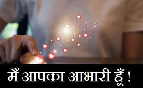 Birthday-Abhar-Images-In-Hindi (3)