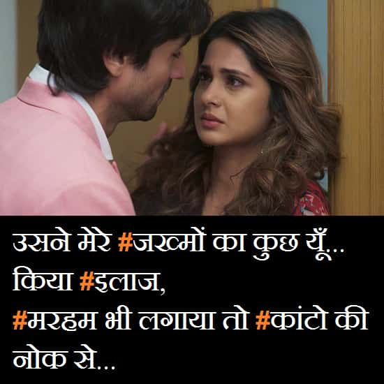 After-Marriage-Sad-Quotes-In-Hindi (1)