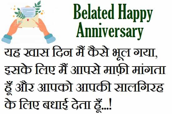 Belated-Anniversary-Wishes-In-Hindi (1)