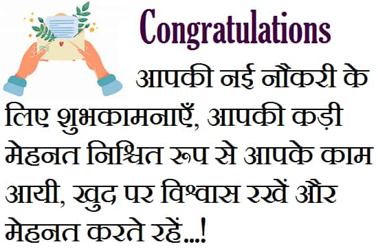 Best-Wishes-For-New-Job-In-Hindi (1)