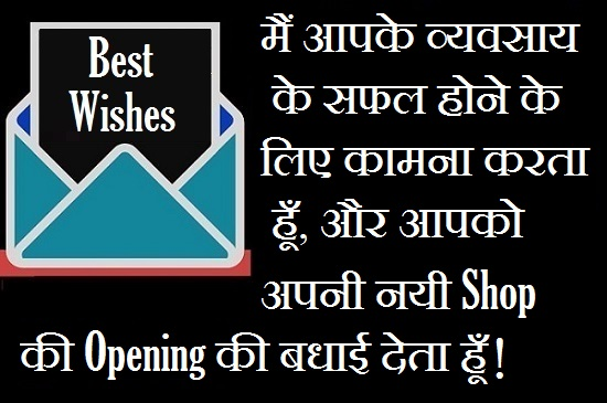 Best-Wishes-For-New-Shop-Opening-In-Hindi (3)