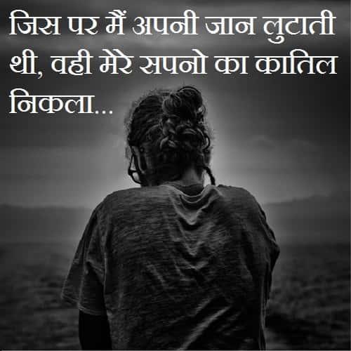 Boyfriend-Ki-Shadi-Sad-Shayari (1)
