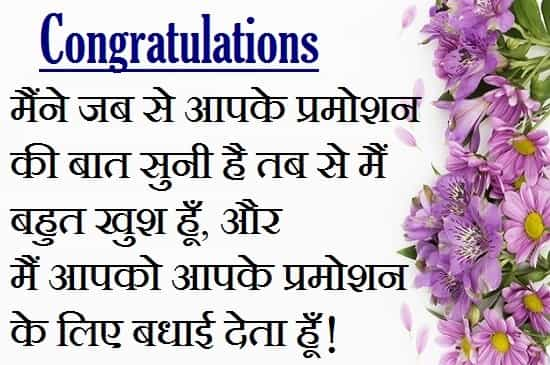 Congratulations-Wishes-For-Promotion-In-Hindi (2)