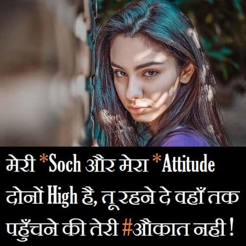 Ghamandi-Status-Shayari-For-Girl-In-Hindi (1)