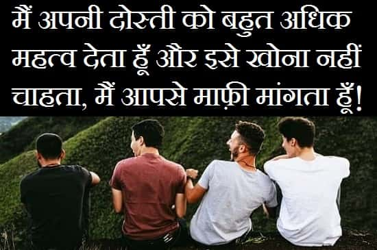 Sorry-Message-For-Friend-In-Hindi (1)