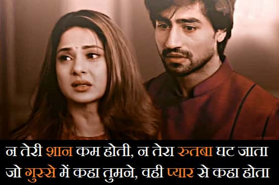 Sorry-Shayari-Msg-Sms-For-Wife-In-Hindi (1)