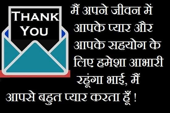 Thank-You-Message-For-Brother-In-Hindi (1)