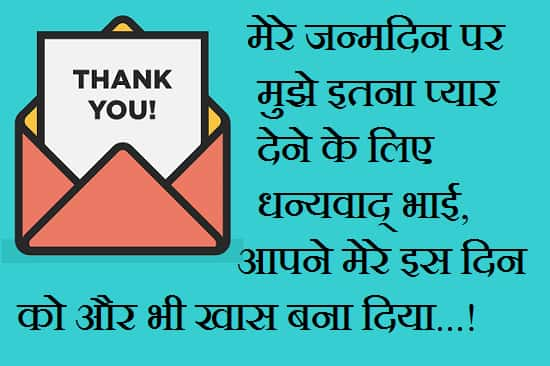 Thank-You-Message-For-Brother-In-Hindi (2)