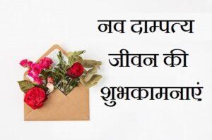 नव-दाम्पत्य-जीवन-की-शुभकामनाएं-Hindi-English (1)