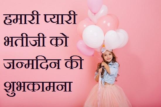 भतीजी-के-लिए-जन्मदिन-की-शुभकामना (1)
