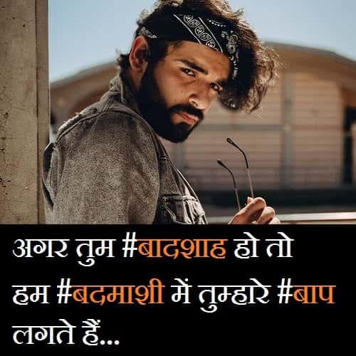 Badshah-status-shayari-in-hindi-english (1)