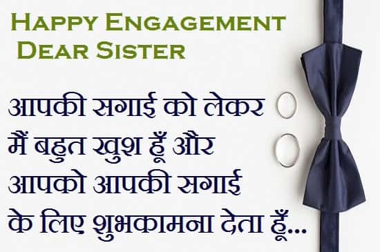 Engagement-Wishes-For-Sister-In-Hindi (1)