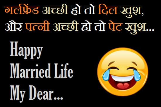 Funny-Marriage-Wishes-In-Hindi (1)