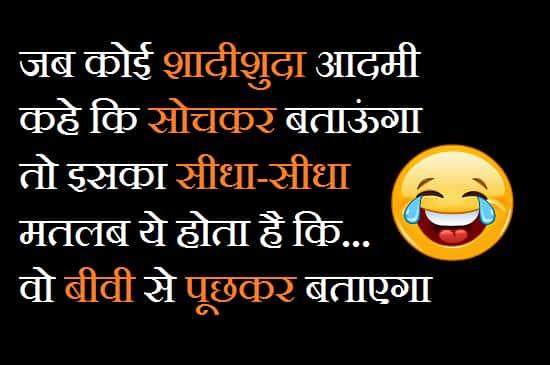 Shaadi-Funny-Quotes-In-Hindi (1)