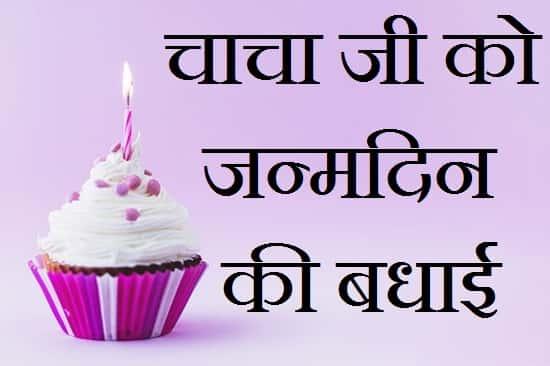 चाचा-जी-को-जन्मदिन-की-बधाई (2)