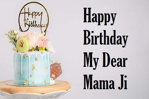 मामा-जी-को-जन्मदिन-की-बधाई-शायरी (3)