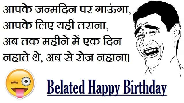 Funny-Belated-Birthday-Wishes-In-Hindi (3)