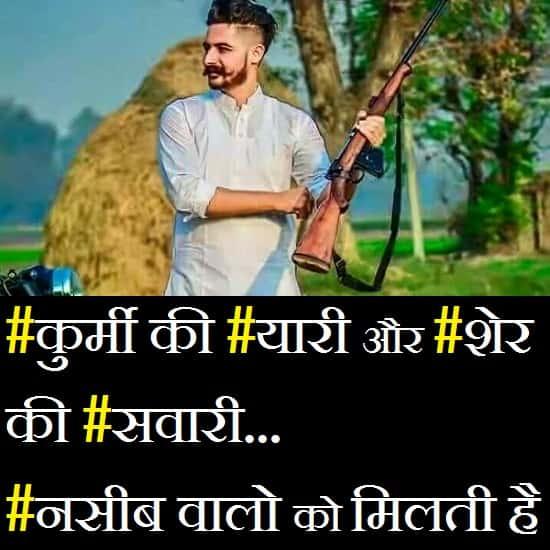 Kurmi-Status-Shayari-Image (1)