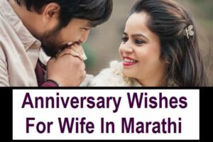 Anniversary-Wishes-For-Wife-In-Marathi (2)