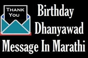 Birthday-Abhar-Message-Marathi-Text (1)