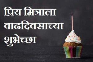 Birthday-Wish-For-Best-Friend-Marathi (1)