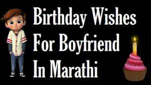 Birthday-Wishes-For-Boyfriend-In-Marathi (1)