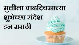 Birthday-Wishes-For-Daughter-In-Marathi (1)