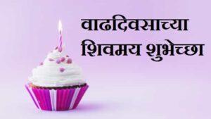Birthday-wishes-in-marathi-shivmay (3)