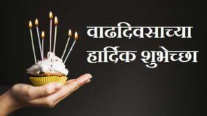 Birthday-wishes-in-marathi-shivmay (4)