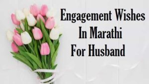 Engagement-wishes-in-marathi-for-husband-wife (1)