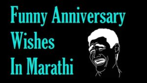 Funny-Anniversary-Wishes-In-Marathi (2)