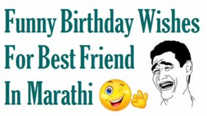 Funny-birthday-wishes-in-marathi-for-best-friend (1)