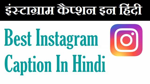 Instagram-Caption-In-Hindi (2)