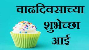 आई-वाढदिवसाच्या-हार्दिक-शुभेच्छा (2)