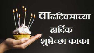 काकांना-वाढदिवसाच्या-हार्दिक-शुभेच्छा (1)