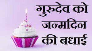 गुरुदेव-को-जन्मदिन-की-बधाई (1)