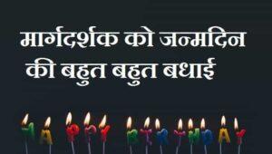 गुरुदेव-को-जन्मदिन-की-बधाई (2)