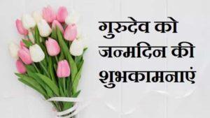 गुरुदेव-को-जन्मदिन-की-बधाई (3)