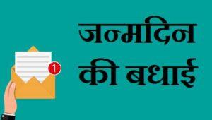 जन्मदिन-की-बधाई-सन्देश-In-Hindi-English (4)