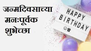 जन्मदिवसाच्या-मनःपूर्वक-शुभेच्छा (2)
